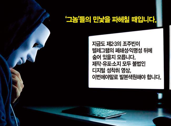'박사방' 'n번방'…인면수심 '디지털 성착취'