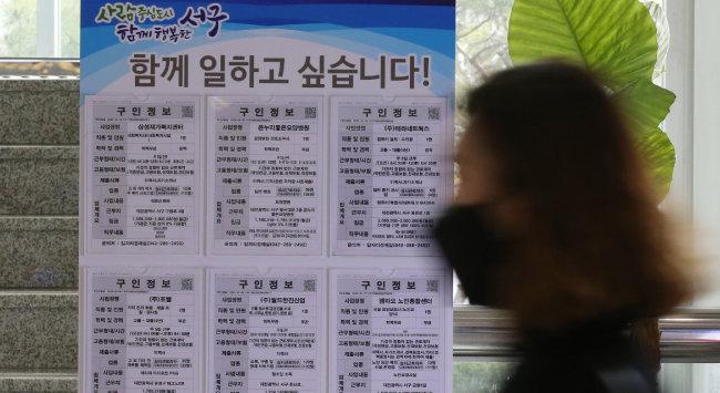 3월 13일 대전 서구청에서 한 시민이 일자리지원센터 구인정보 게시판 앞을 지나고 있다. 코로나19 확산으로 취업 시장은 갈수록 위축되고 있다. [뉴스1]