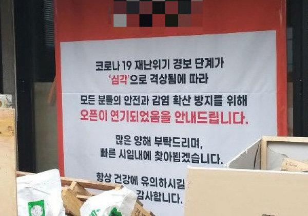 코로나19로 오픈을 연기한다는 안내문을 게시한 서울의 한 식당. [뉴스1]