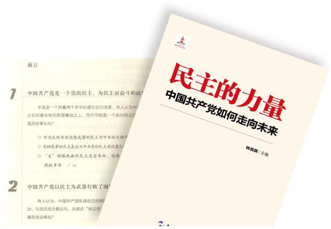 공자학원 교양교재 '민주적 역량'은 '중국공산당 90여 년 역사는 민주주의를 목표로 노력하며 민주주의를 구축하는 역사'라면서 체제를 선전한다.