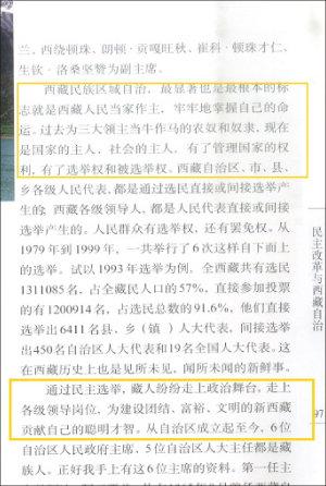 공자학원 교양교재 '티베트 이야기'는 중국의 티베트 침략·병합을 미화하고 있다.