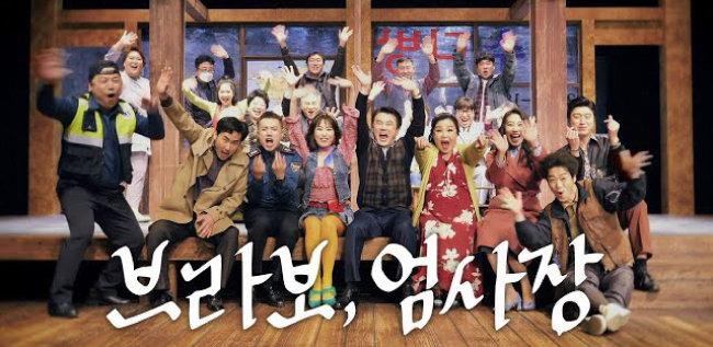 포즈를 취하고 있는 '브라보 엄사장'의 출연진. [경기아트센터 꺅!티비 유튜브채널]