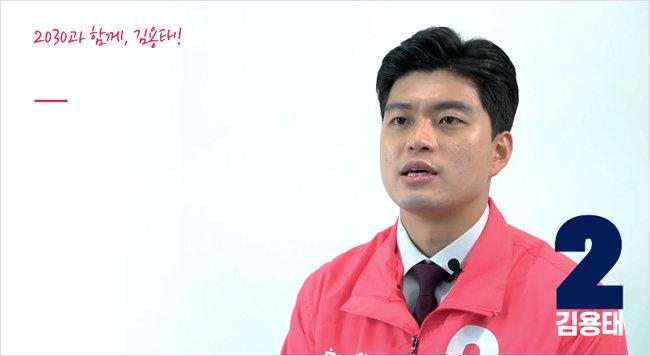 김용태 前 미래통합당 경기 광명을 후보 [김용태 공식 유튜브 채널 제공]