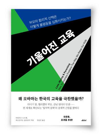 마티아스 도프케·파브리지오 질리보티 지음, 김승진 옮김, 메디치, 512쪽, 2만3000원