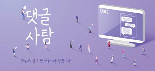 """통합당 향한 4300개 댓글의 분노 """"아직도 현실을 모르네"""""""