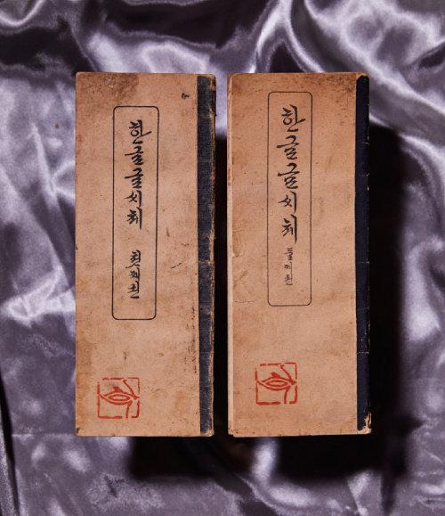 '한글글씨체 첫째권/둘째권'(1946).  당시 중등학교에서 사용한 책으로 첫째권에는 정자와 반흘림 및 흘림체. 둘째권에는 심화 과정 내용이 담겨 있다.