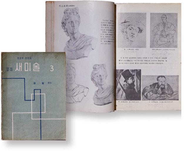 '중등 새미술 3'(1956).  대한민국 1차 교육과정  미술 교과서.  저자 장발은 장면 총리의 친동생으로, 서울대 미대  학장을 지냈다.