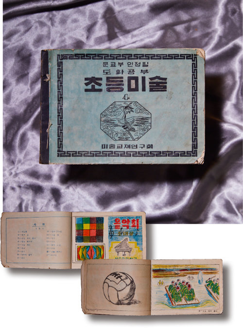 '초등미술 4'(1952). 학생들 작품을 수록한 책으로, 당시 상황을 반영하듯 전쟁 그림이 담겨 있다.