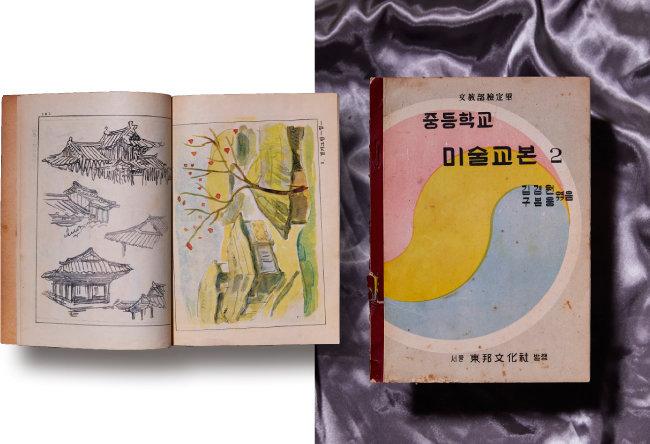 '중등학교 미술교본2'(1950).  이때부터 일제강점기의 모방주의 미술교육에서 벗어나 사고력, 표현력,  감상력을 키우는  방향으로 바뀌었다.