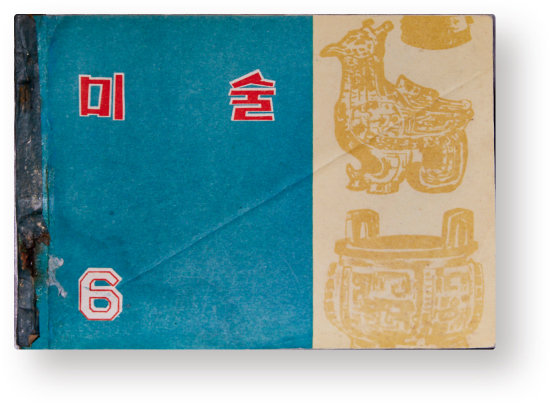 '미술 6'(1959). 당시 국민학교 교과서. 마티스 작품이 수록돼 있다.