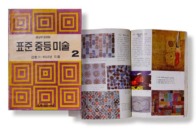 표준중등미술 2(1966). 김환기 화가와 박서보 화가가 저자. 생활 경험을 중시한 교육과정의 교과서.