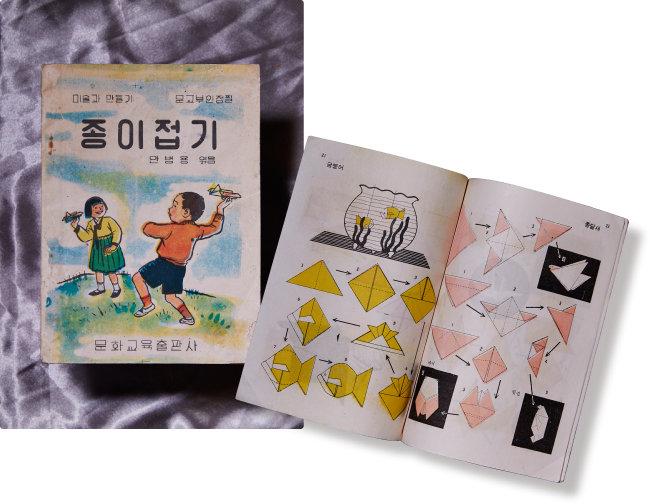 '미술과 만들기 종이접기'(1959).  미술 및 조형교육 교과서다.