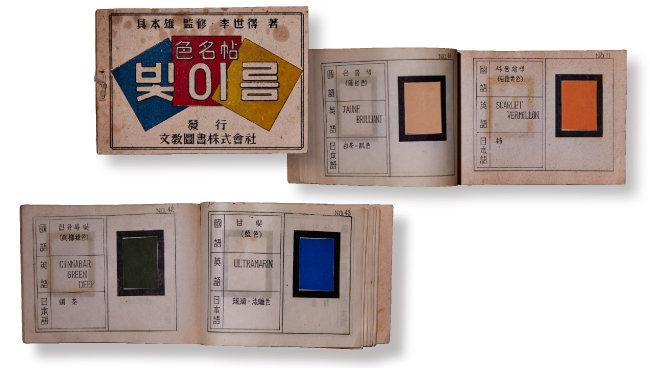 '빛이름 색명첩'(1947) 60여 가지 색상표와 우리말, 영어, 일본어, 한문 색 이름이 담겨 있다.