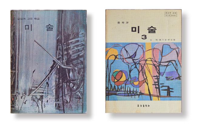 '실업계 고등학교 미술'(1976)(왼쪽). '중학교 미술 3'(1984)  표지화가 김환기 작품 '산'이다.