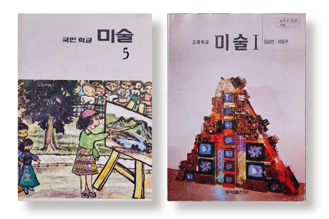 '국민학교 미술 5'(1986)(왼쪽). '고등학교 미술Ⅰ'(1995) 표지화가 백남준의 '람세스3세'다.