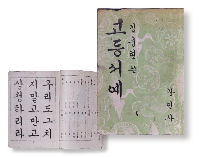 '고등서예'(1956).