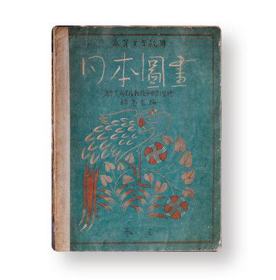 '일본도화 고등여학교용 3권'(1830)