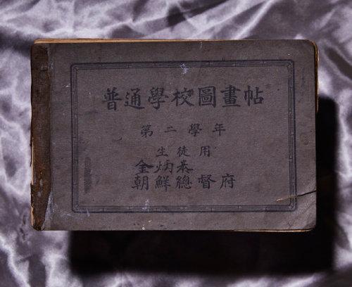 '제2학년 보통학교 도화첩'(1921)