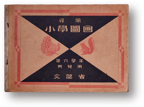 '심상 소학도화 제6학년 남아용'(1939)