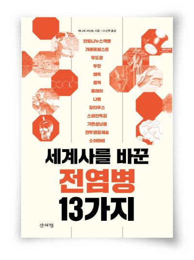 제니퍼 라이트 지음, 이규원 옮김, 산처럼, 384쪽, 2만원