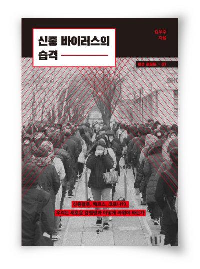 김우주 지음, 반니, 156쪽, 1만2000원