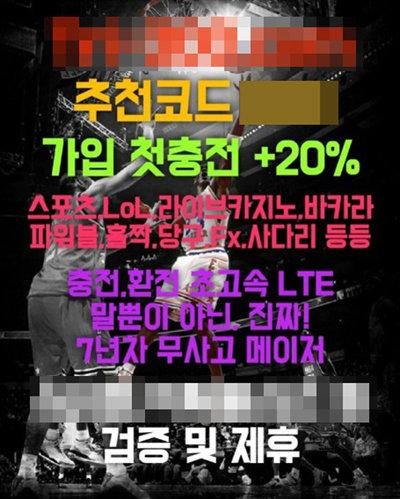 SNS에 올라온 '고수익 알바' 홍보 게시물.