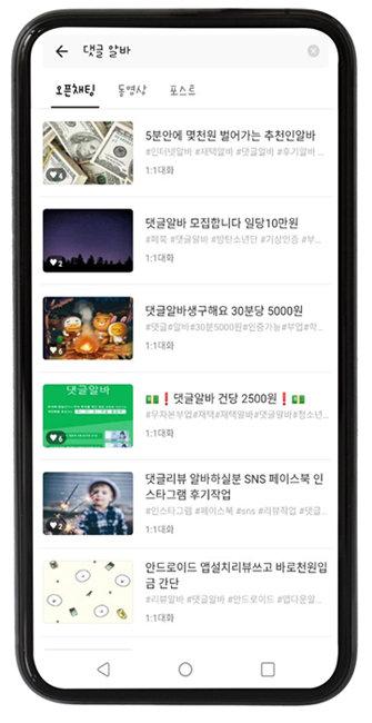 오픈 카카오톡에 올라온 '댓글 알바 구인' 홍보물.