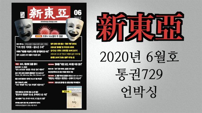 [신동아 6월호 '언박싱'] 기자들의 생생 토크 동영상