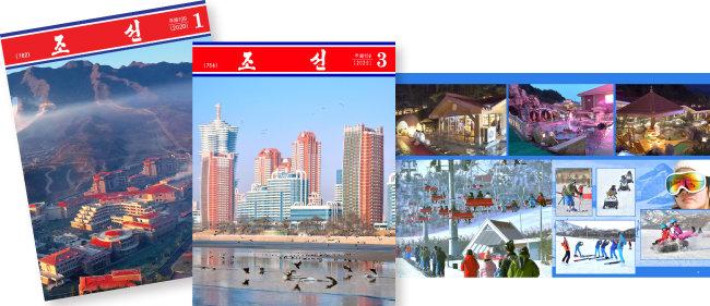 북한 매체 '조선'은 양덕온천문화휴양지를 특집기사로 다뤘다.