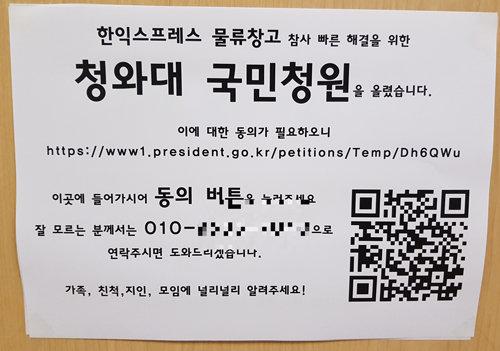 유가족 전수진 씨가 합동분향소가 있는 경기 이천시 서희청소년문화센터 곳곳에 붙인 국민청원 안내문. [최진렬 기자]