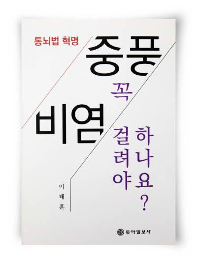 이태훈 지음, 동아일보사, 288쪽, 1만5000원