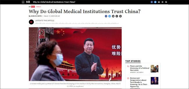 '왜 국제의료기구들은 중국을 신뢰하는가'라는 제목의 미국 격주간지 '내셔널 리뷰' 기사.