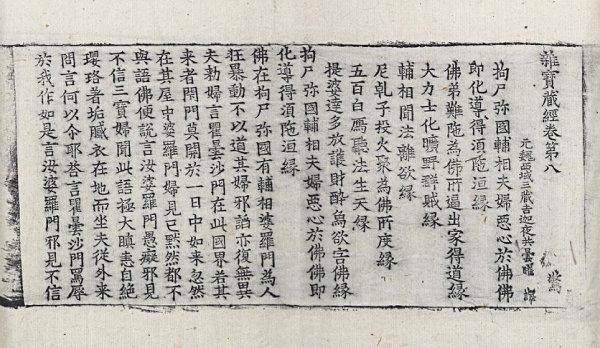 '잡보장경'에는 사슴과 수도자 사이에서 태어난 '녹녀부인'에 대한 이야기가 기록돼 있다. [불교기록문화유산]