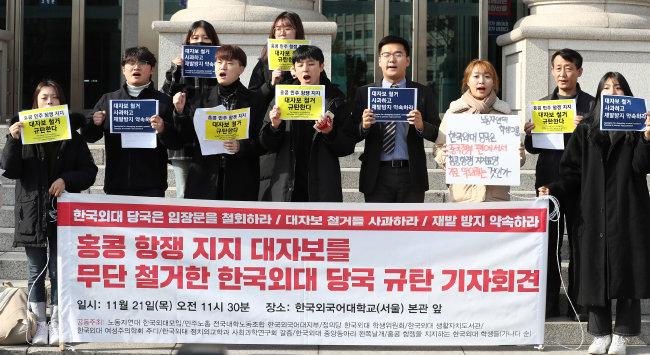 지난해 11월 21일 대학생 단체 회원들이 홍콩시위 지지 대자보를 철거한 한국외대 당국을 규탄하고 있다. [뉴시스]