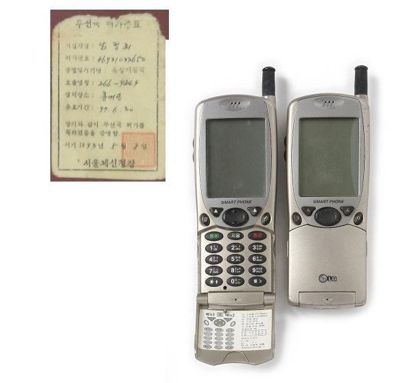과거 휴대전화를 갖고 다니는 사람은 반드시 지참해야 했던 '무선국 허가증표'. 이 서류에서 무선국은 휴대전화, 시설자는 소유자를 의미한다(왼쪽).  LG가 1999년 출시한 LGi-2100. '스마트폰'이라는 명칭으로 판매한 세계 최초의 휴대전화다.