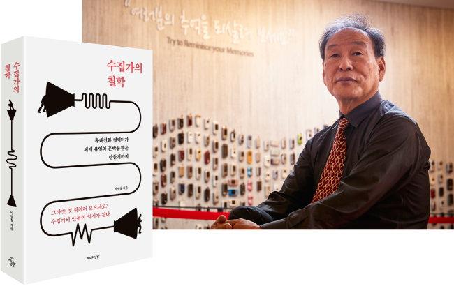 역사가의 안목으로 휴대전화를 수집, 기증한  이병철 여주시립폰박물관장과 그의 책 '수집가의 철학'.