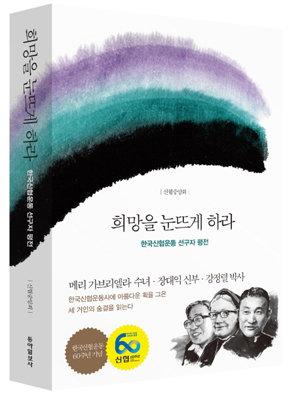 신협중앙회 지음, 동아일보사, 500쪽, 1만8000원