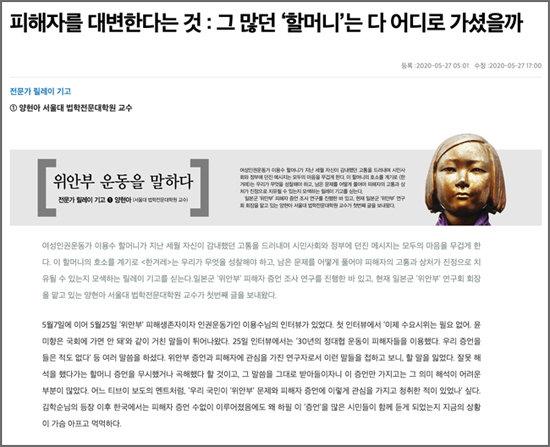 5월 27일자 '한겨레' 양현아 칼럼.