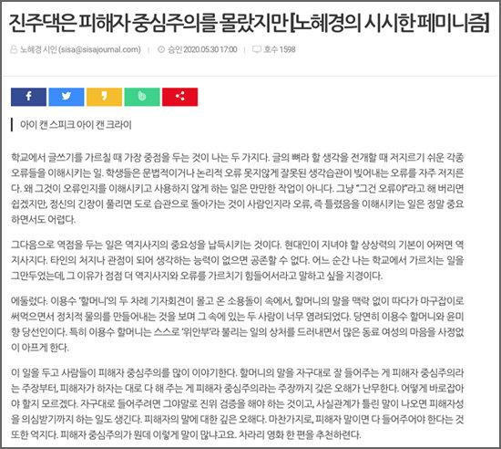 5월 30일자 시사저널 노혜경 칼럼.