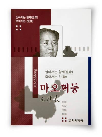 김상문·이장규·서영숙·김미옥 지음,  도서출판 아이케이, 743쪽, 3만 원