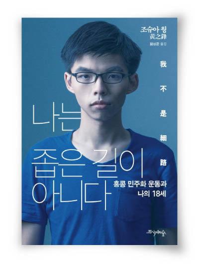 조슈아 웡 지음, 함성준 옮김, 프시케의숲,  348쪽, 1만6000원