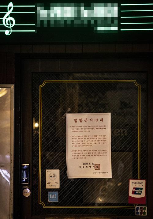 6월 2일 밤 노래방엔 서울시장 명의 '집합금지 안내문'이 나붙었다.