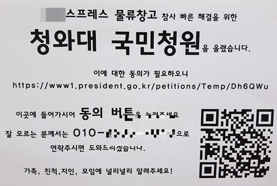 유가족 전수진 씨가 합동분향소가 있는 경기 이천시 서희청소년 문화센터 곳곳에 붙인 국민청원 안내문. [최진렬 기자]