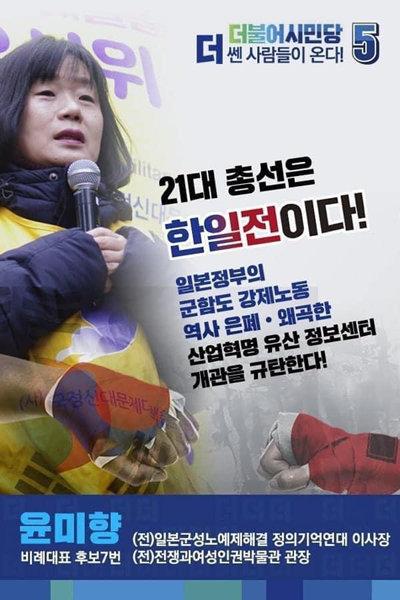 윤미향 더불어민주당 의원의 21대 총선 포스터. [더불어민주당 제공]