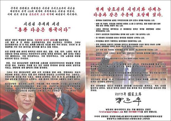 2019년 11월 단국대  천안캠퍼스에 붙은 대자보. [전대협 제공]
