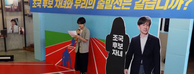 한 청년이 2019년 8월 31일 서울 종로구 마이크임팩트스퀘어에서 열린 조국 당시 법무부 장관 후보와 관련된 행사에서 공정과 기회의 균등을 촉구하는 발언을 하고 있다. [뉴스1]