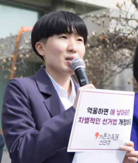 신민주 기본소득당 서울시당 상임위원장. [신민주 제공]
