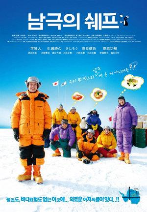 남극에 갇힌 아저씨들의 힐링 먹방 '남극의 쉐프'