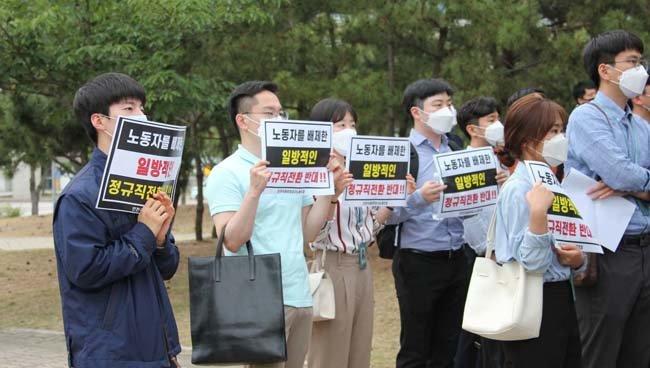 6월 23일 인천 중구 인천국제공항공사 앞에서 젊은 직원들이 사측의 일방적 보안검색 요원 정규직 전환 방침에 반대하는 집회를 하고 있다. [뉴시스]