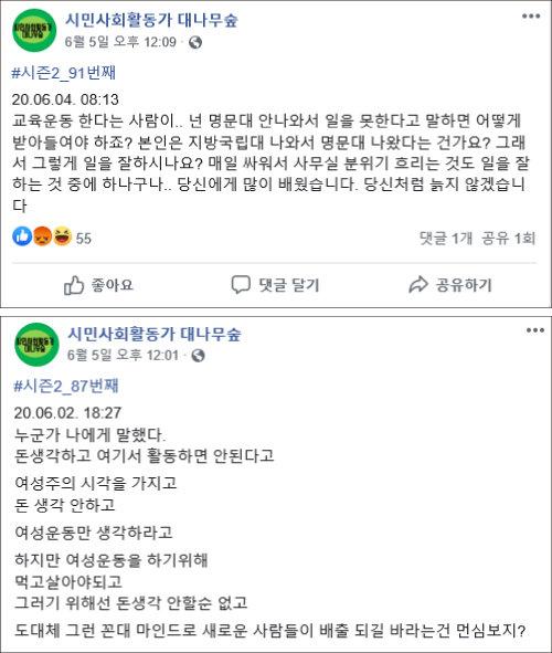 시민단체 활동가들이 '시민사회활동가 대나무숲'에 게시한 글. [페이스북 화면 캡처]